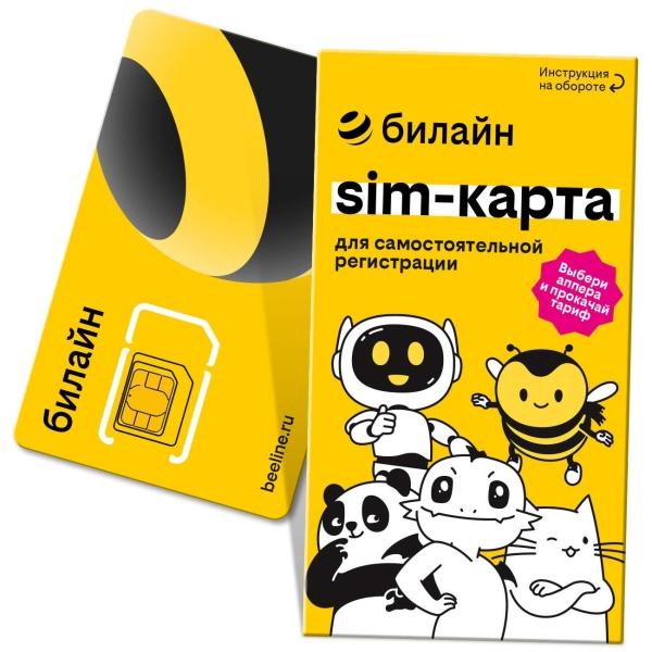 SIM-карта Билайн с саморегистрацией