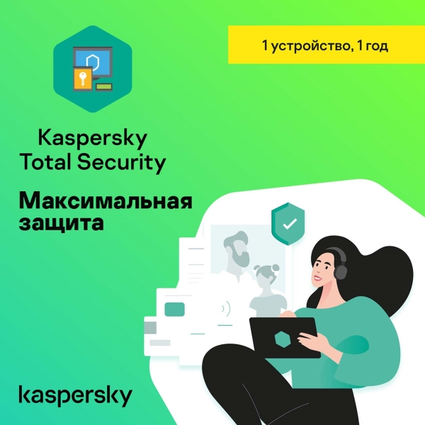 Антивирусы Kaspersky Kaspersky Total Security 1 устройство 1 год