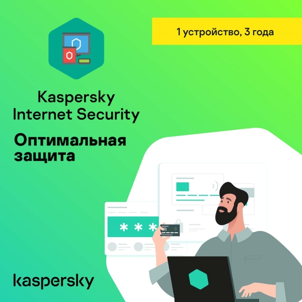Антивирус Kaspersky Internet Security 1 устройство на 3 года