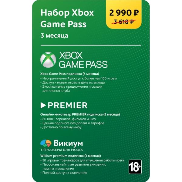 Цифровой пакет Game МВМ НаборXbox Game Pass (3 месяца)