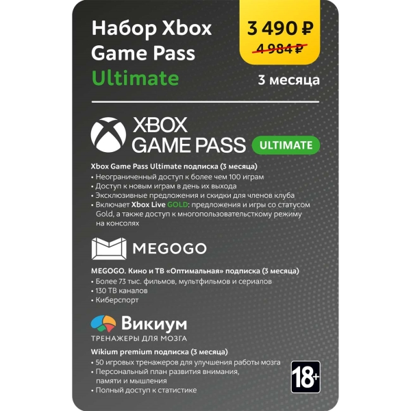 Цифровой пакет Game МВМ НаборXbox Game Pass Ultimate (3 месяца)